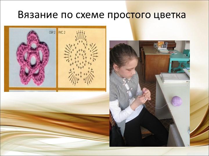 Вязание по схеме простого цветка