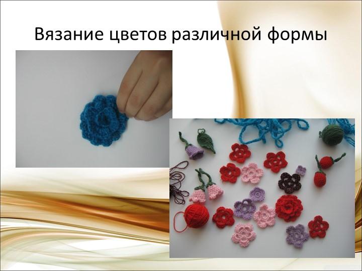 Вязание цветов различной формы