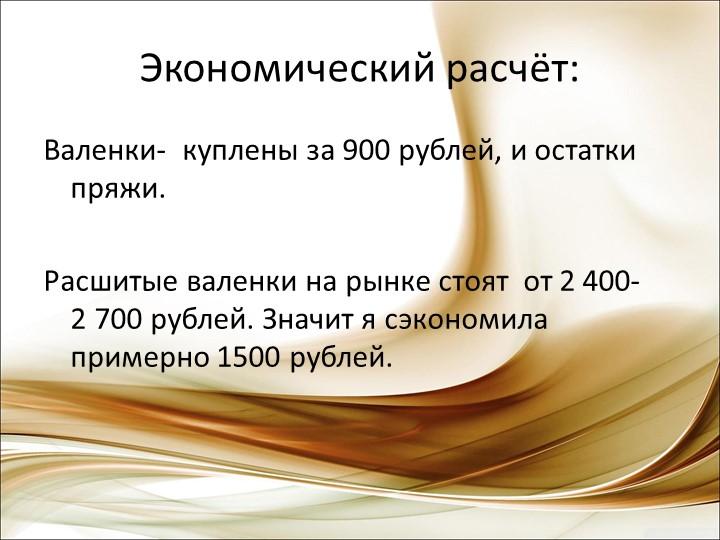 Экономический расчёт:Валенки-  куплены за 900 рублей, и остатки пряжи.Расши...