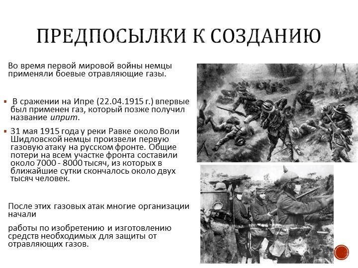 Предпосылки к созданиюВо время первой мировой войны немцы применяли боевые от...