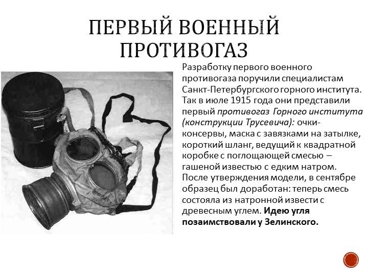 Первый военный противогазРазработку первого военного противогаза поручили спе...