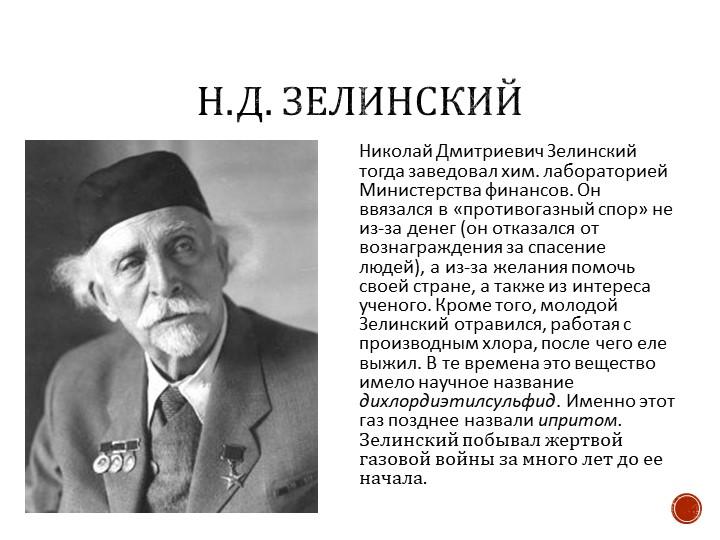 Н.Д. ЗелинскийНиколай Дмитриевич Зелинский тогда заведовал хим. лабораторией...