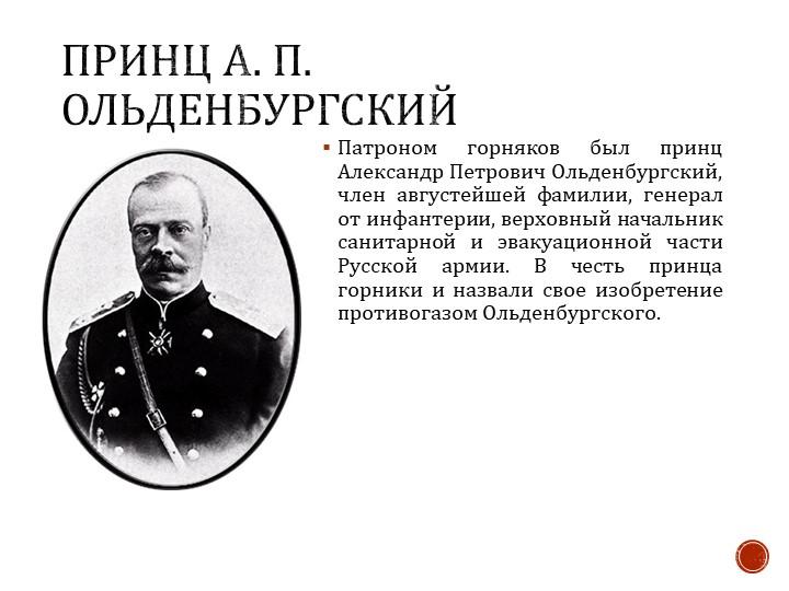 Принц А. П. ОльденбургскийПатроном горняков был принц Александр Петрович Ольд...