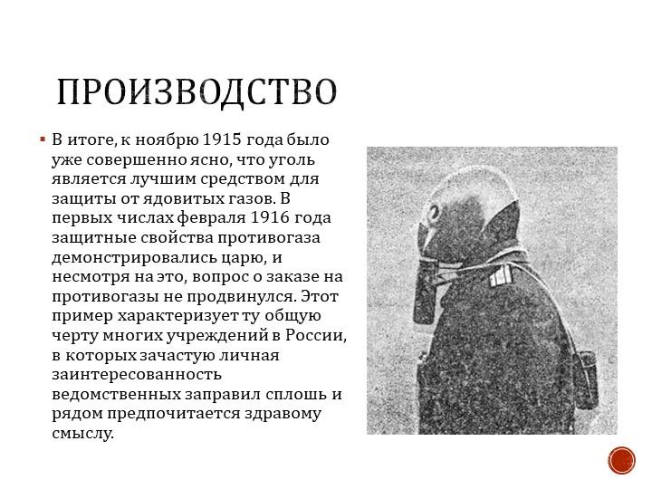 ПроизводствоВ итоге, к ноябрю 1915 года было уже совершенно ясно, что уголь я...