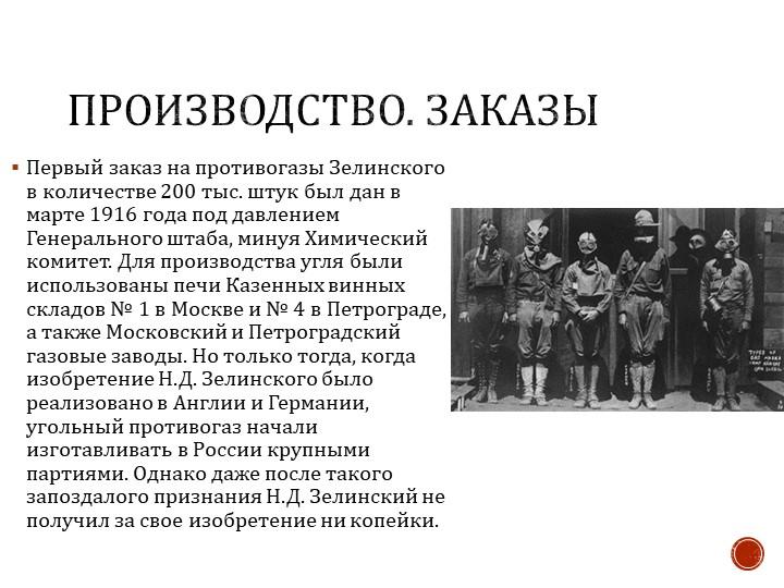 Производство. ЗаказыПервый заказ на противогазы Зелинского в количестве 200 т...