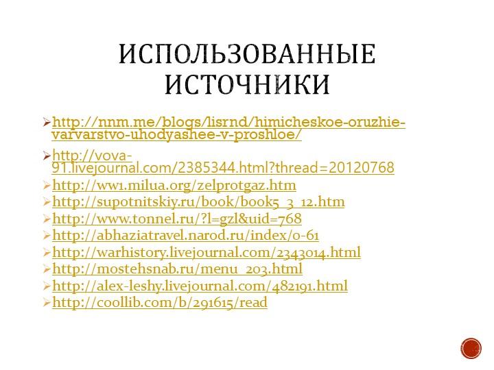 Использованные источникиhttp://nnm.me/blogs/lisrnd/himicheskoe-oruzhie-varvar...