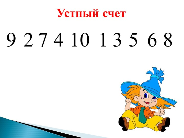 92741013568Устный счет