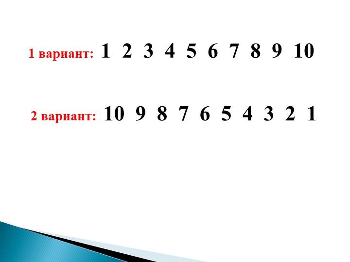 1 вариант:  1  2  3  4  5  6  7  8  9  102 вариант:  10  9  8  7  6  5  4  3...