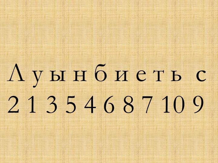 Л у ы н б и е т ь  с2 1 3 5 4 6 8 7 10 9