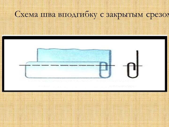 Схема шва вподгибку с закрытым срезом