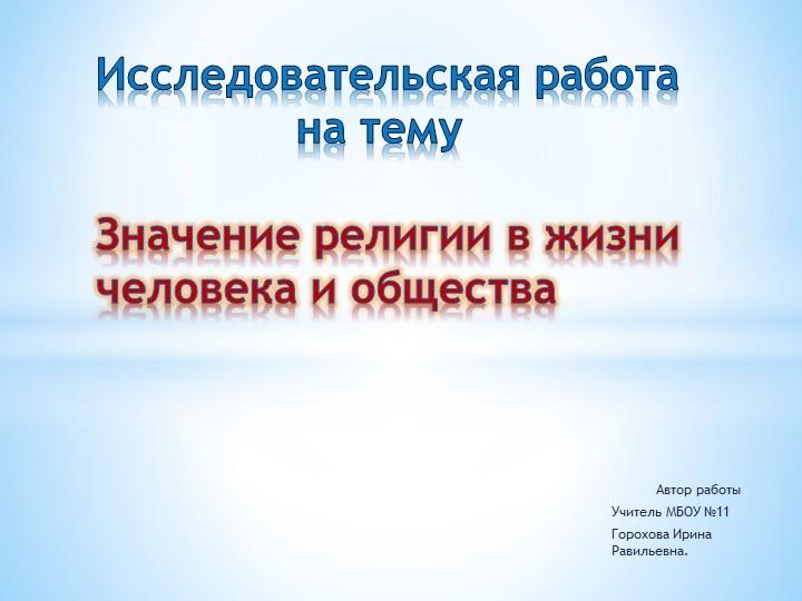 Автор работыУчитель МБОУ №11Горохова Ирина Равильевна.Исследоват...
