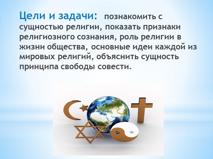 Цели и задачи:  познакомить с сущностью религии, показать признаки религиозно...