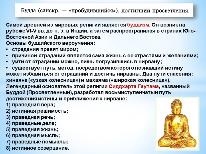 Самой древней из мировых религий является буддизм. Он возник на рубеже VI-V в...