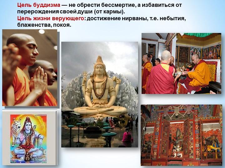 Цель буддизма — не обрести бессмертие, а избавиться от перерождения своей душ...