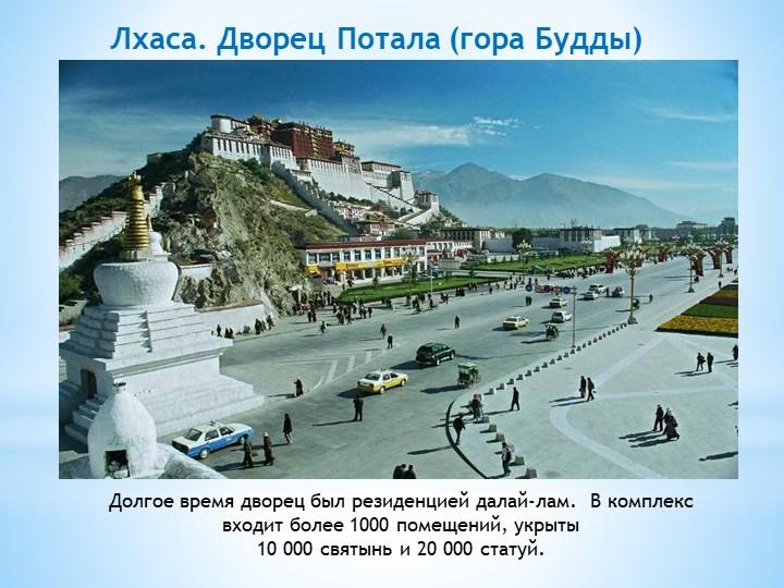 Лхаса. Дворец Потала (гора Будды)Долгое время дворец был резиденцией далай-ла...