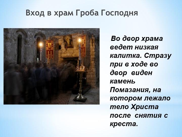 Вход в храм Гроба Господня    Во двор храма  ведет низкая калитка. Стразу при...
