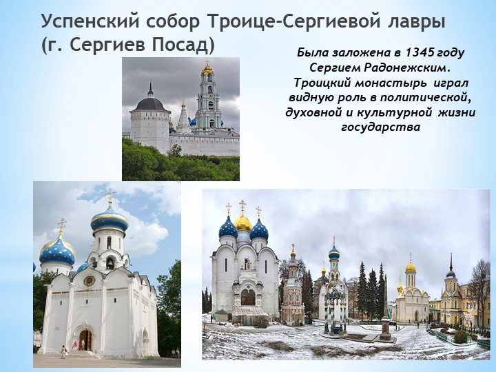 Успенский собор Троице-Сергиевой лавры (г. Сергиев Посад)Была заложена в 1345...