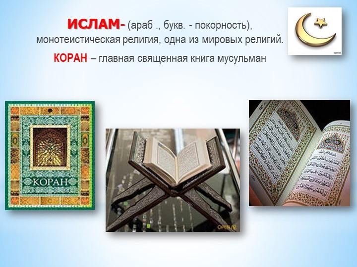 ИСЛАМ- (араб ., букв. - покорность), монотеистическая религия, одна из мировы...