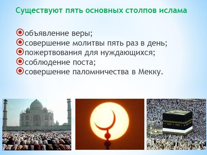Существуют пять основных столпов исламаобъявление веры;совершение молитвы...