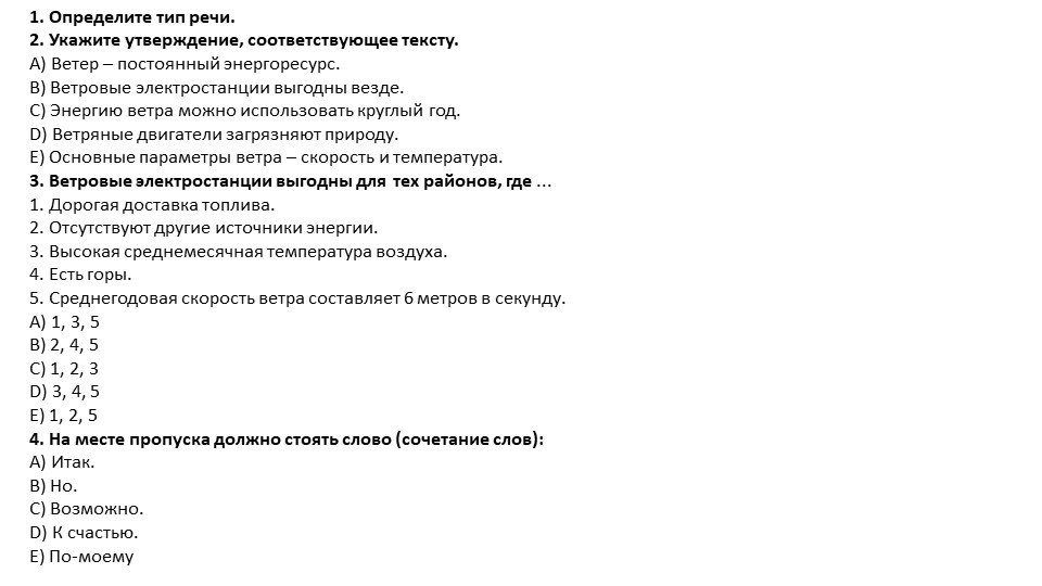 1. Определите тип речи.2. Укажите утверждение, соответствующее тексту.А) Ве...