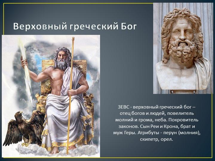 Верховный греческий БогЗЕВС - верховный греческий бог – отец богов и людей, п...