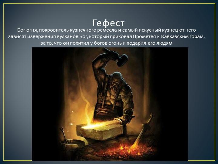 ГефестБог огня, покровитель кузнечного ремесла и самый искусный кузнец от нег...
