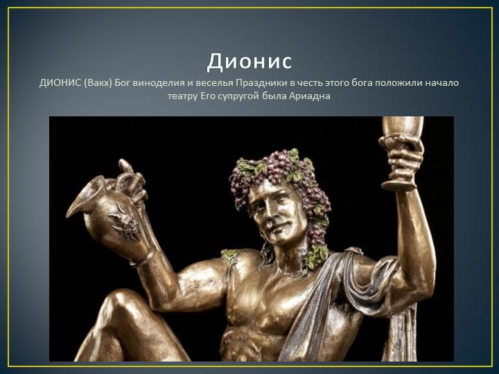 ДионисДИОНИС (Вакх) Бог виноделия и веселья Праздники в честь этого бога поло...