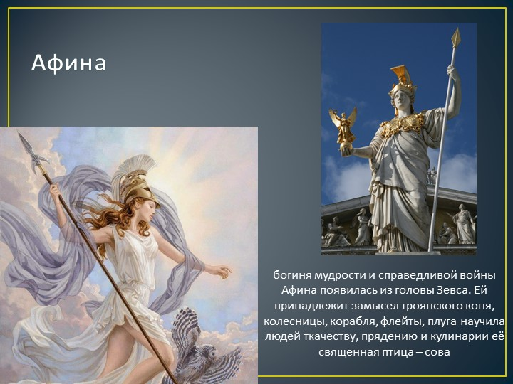 Афинабогиня мудрости и справедливой войны Афина появилась из головы Зевса. Ей...