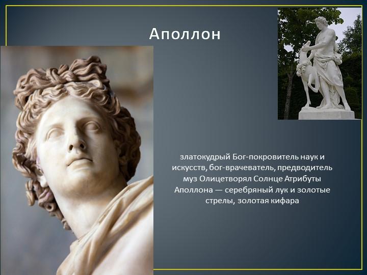 Аполлонзлатокудрый Бог-покровитель наук и искусств, бог-врачеватель, предводи...