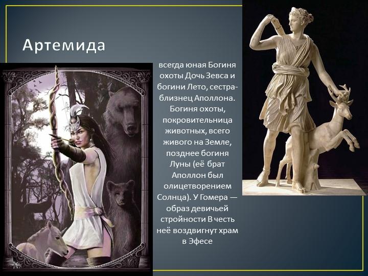Артемидавсегда юная Богиня охоты Дочь Зевса и богини Лето, сестра-близнец Апо...