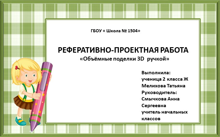 ГБОУ « Школа № 1504»     РЕФЕРАТИВНО-ПРОЕКТНАЯ РАБОТА...