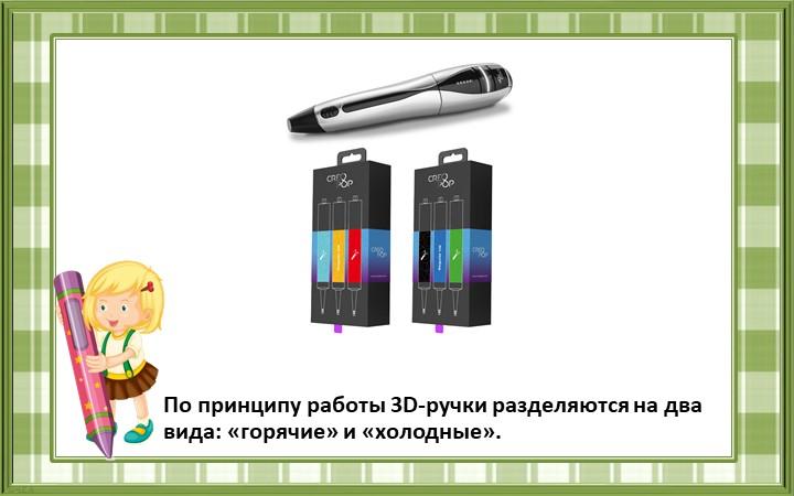 По принципу работы 3D-ручки разделяются на два вида: «горячие» и «холодные».