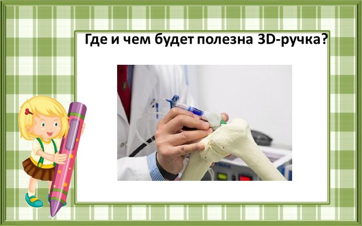 Где и чем будет полезна 3D-ручка?