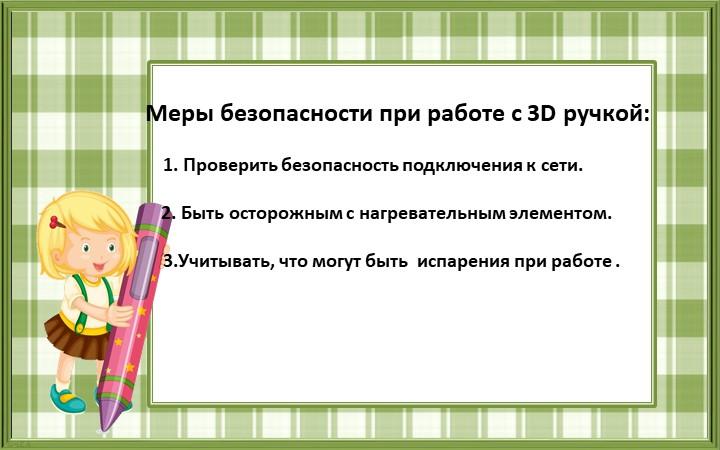Меры безопасности при работе с 3D ручкой:      1. Проверить бе...