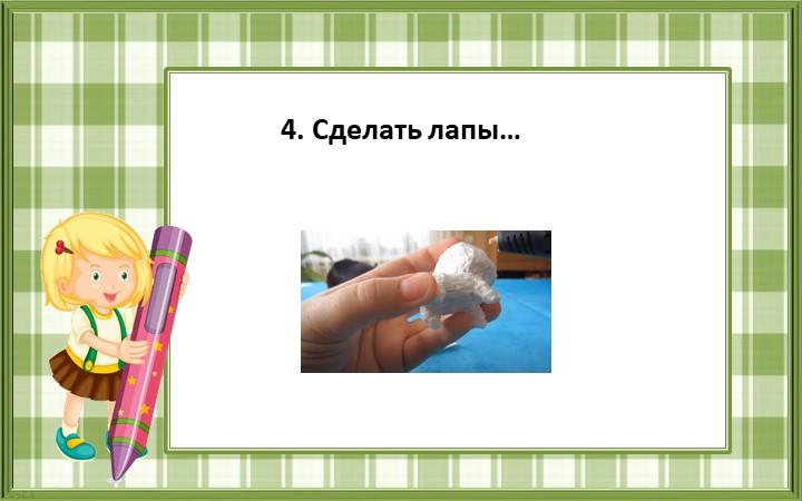 4. Сделать лапы…