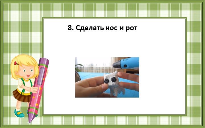 8. Сделать нос и рот