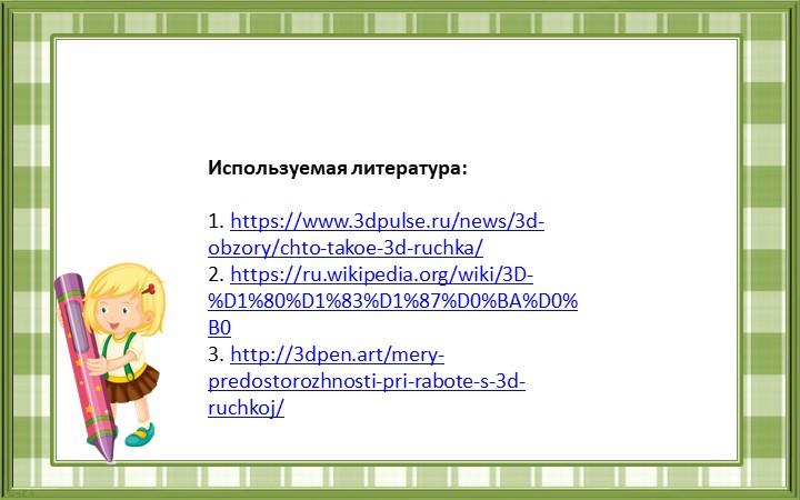 Используемая литература:1. https://www.3dpulse.ru/news/3d-obzory/chto-tako...