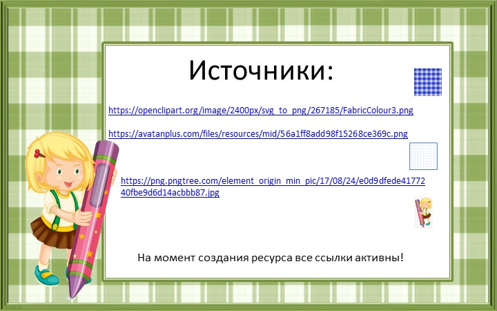 Источники:https://openclipart.org/image/2400px/svg_to_png/267185/FabricColour...