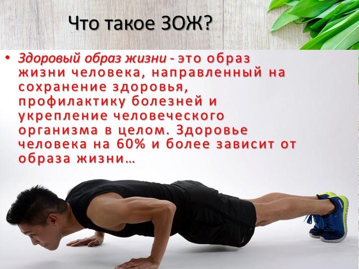Что такое ЗОЖ?Здоровый образ жизни - это образ жизни человека, направленный н...
