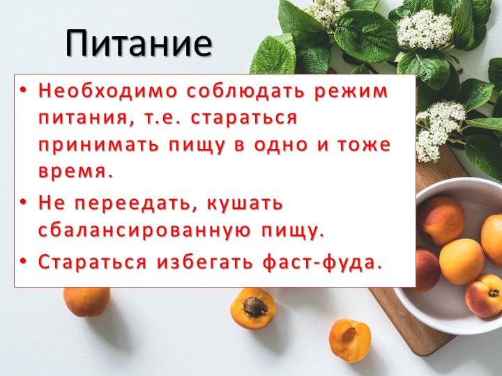 ПитаниеНеобходимо соблюдать режим питания, т.е. стараться принимать пищу в од...