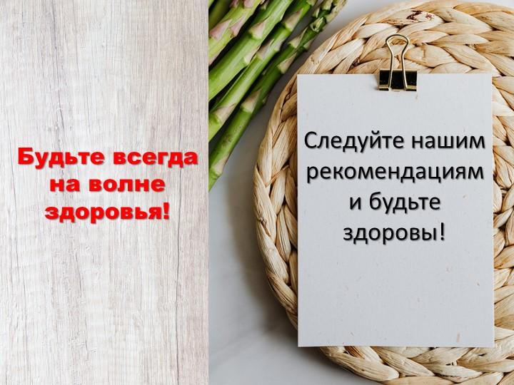 Будьте всегда на волне здоровья!Следуйте нашим рекомендациям и будьте здоровы!