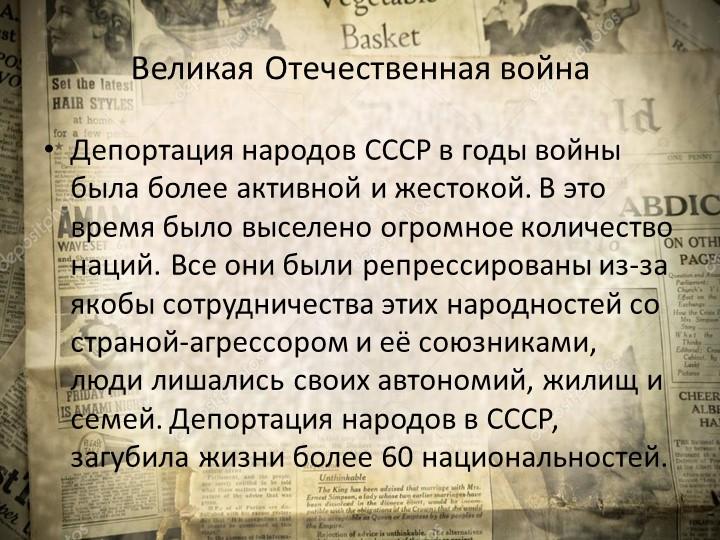 Великая Отечественная война Депортациянародов СССРв годы войны была более а...