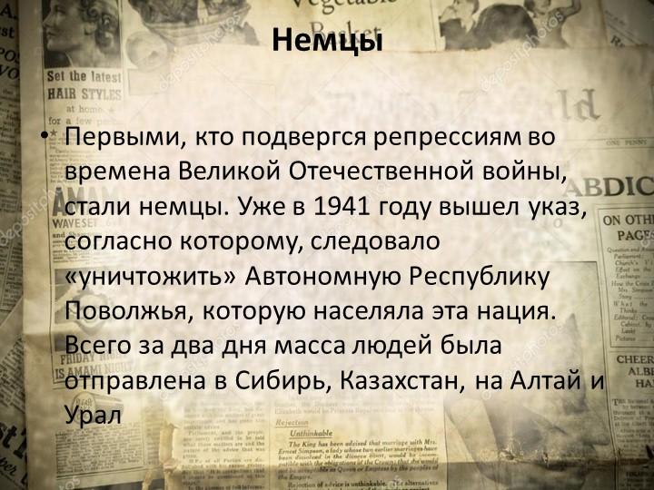 НемцыПервыми, кто подвергся репрессиям во времена Великой Отечественной войн...