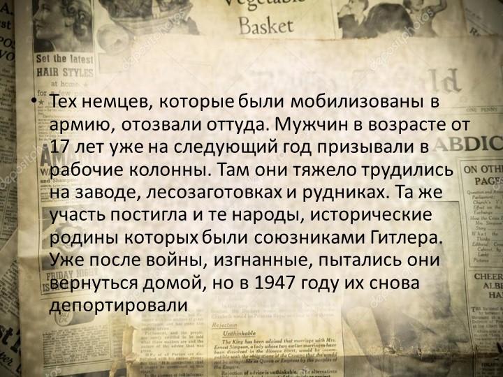 Тех немцев, которые были мобилизованы в армию, отозвали оттуда. Мужчин в возр...