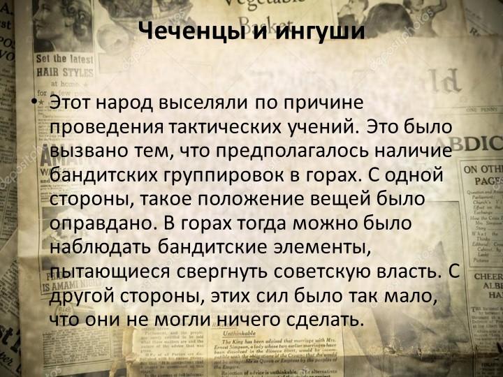 Чеченцы и ингушиЭтот народ выселяли по причине проведения тактических учений...