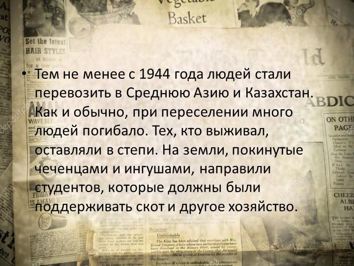 Тем не менее с 1944 года людей стали перевозить в Среднюю Азию и Казахстан. К...