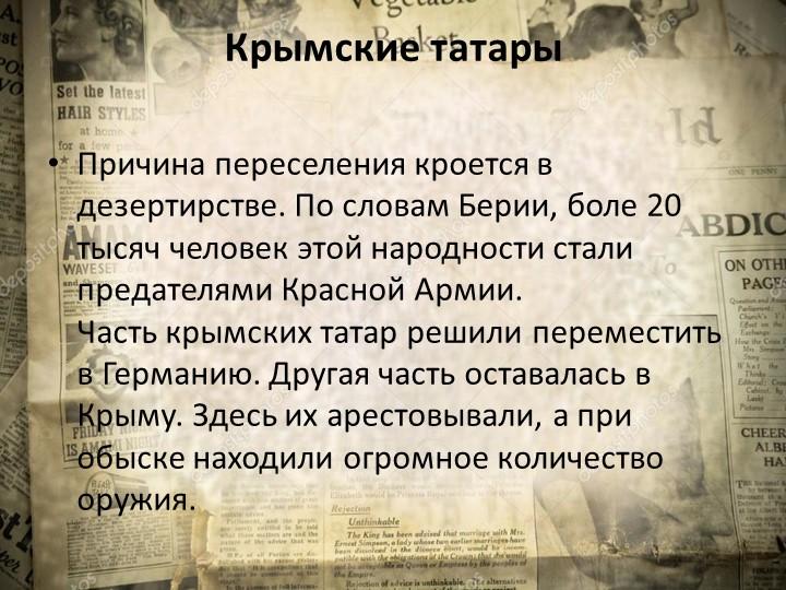 Крымские татарыПричина переселения кроется в дезертирстве. По словам Берии,...