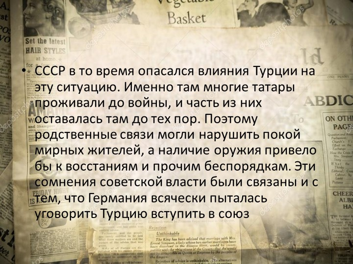 СССР в то время опасался влияния Турции на эту ситуацию. Именно там многие та...