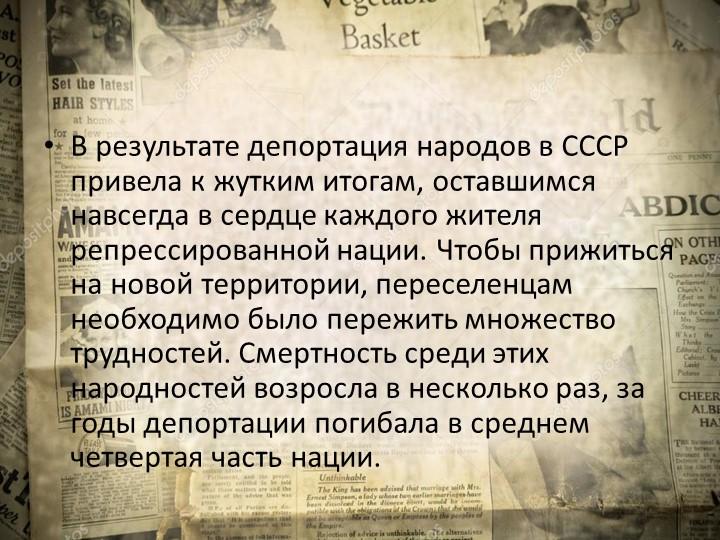 В результате депортация народов в СССР привела к жутким итогам, оставшимся на...