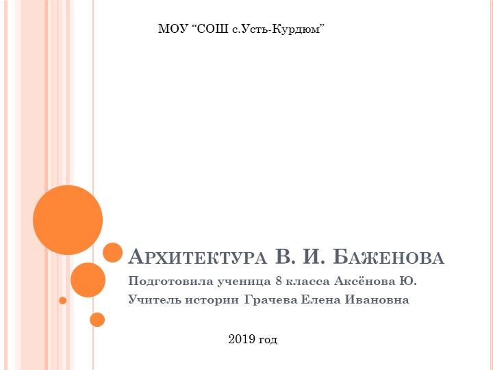 Архитектура В. И. БаженоваПодготовила ученица 8 класса Аксёнова Ю.Учитель ис...